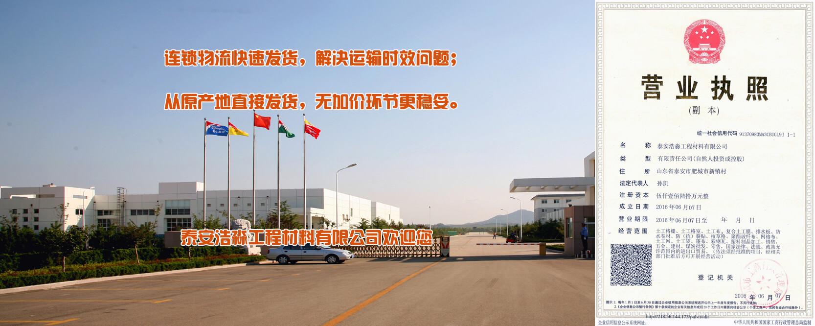土工材料产品中心